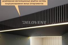 Дизайнерские вентиляционные решётки системы кондиционирования жилых аппартаментов