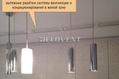 Вытяжные решётки системы вентиляции и кондиционирования в жилой зоне