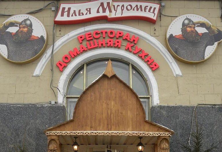 """Ресторан """"Илья Муромец"""""""